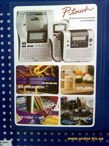 Принтер P-touch компании Brother для печати этикеток и наклеек