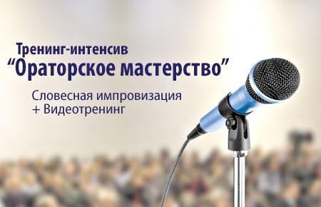 Oratorskoe_Masterstvo_slide