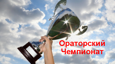 Oratorsky Chempionat copy