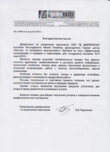 ООО «Днепропласт» (2012)