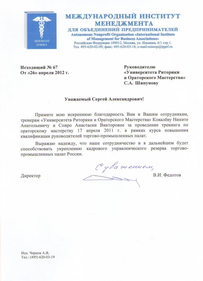Торгово-Промышленная Палата Российской Федерации (2012)