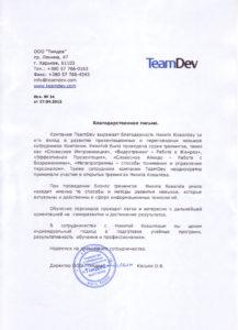 Компания «TeamDev» (2012)