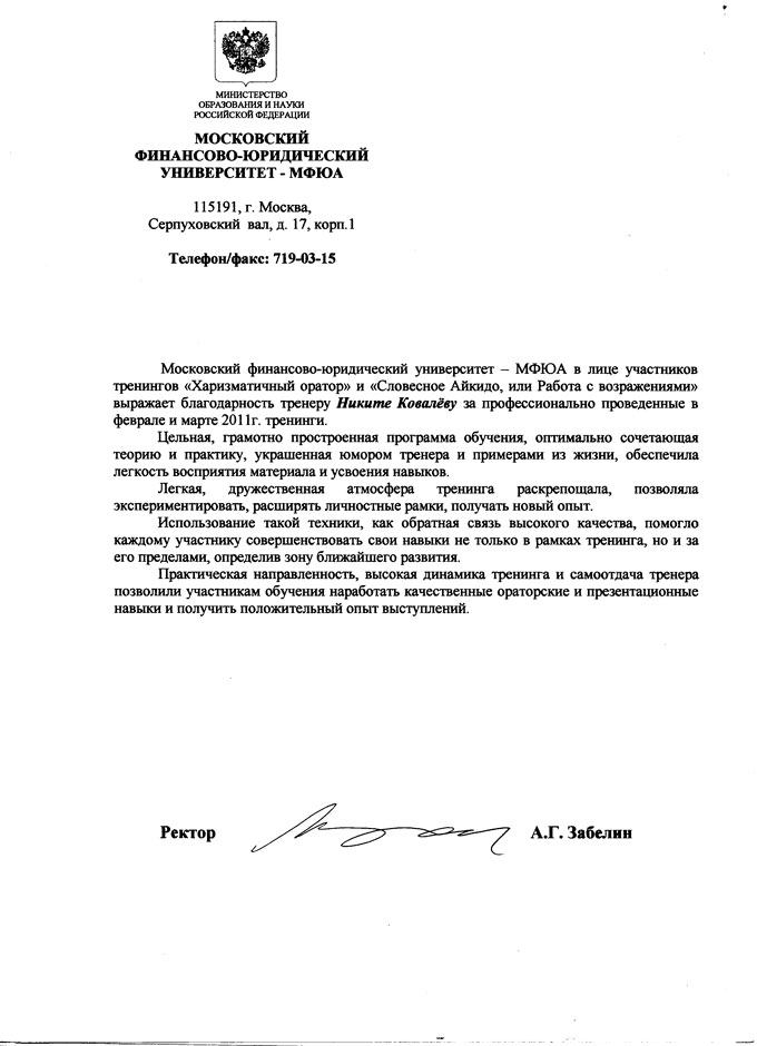 Московская Финансово-Юридическая Академия (2011)