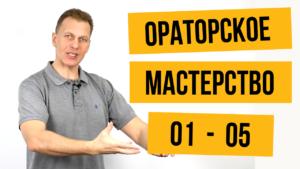 Онлайн-курс «Ораторское Мастерство» — 1/5