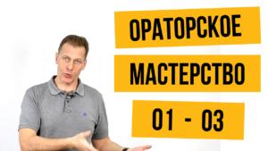 Онлайн-курс «Ораторское Мастерство» — 1/3